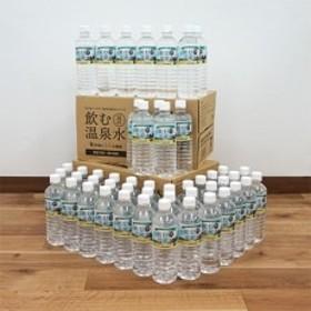 【飲む温泉水】 伊豆・下田 横川温泉 500ml(24本入) 2ケース