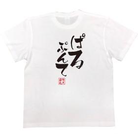 隼風Tシャツ ぱるぷんて(XLサイズTシャツ白x文字黒)