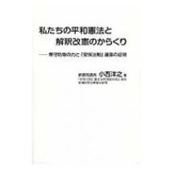 私たちの平和憲法と解釈改憲のからくり / 小西洋之  〔本〕