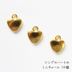 シンプルハートのミニチャーム 10個[ゴールド]★チャーム パーツ 小さなチャーム ちいさなチャーム