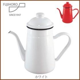 富士ホーロー ホーロー ドリップポット 1.0L ホワイト【琺瑯/ケトル/コーヒーケトル/ポット/コ