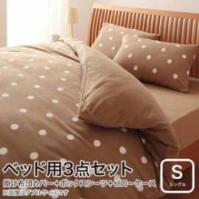32色柄から選べる 寝具カバー スーパーマイクロフリースカバー ベッド用3点セット シングルサイズ 布団カバー 布団カバー3点セット 掛布