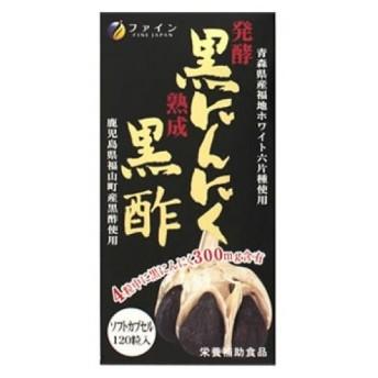 発酵黒にんにく黒酢(600mg×120粒)