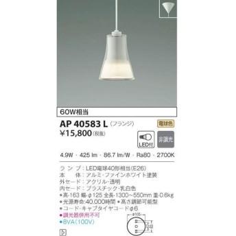 βコイズミ 照明 ペンダントライト【AP40583L】LEDランプ交換可能型 電球色 非調光 フランジタイプ 60W相当 ファインホワイト