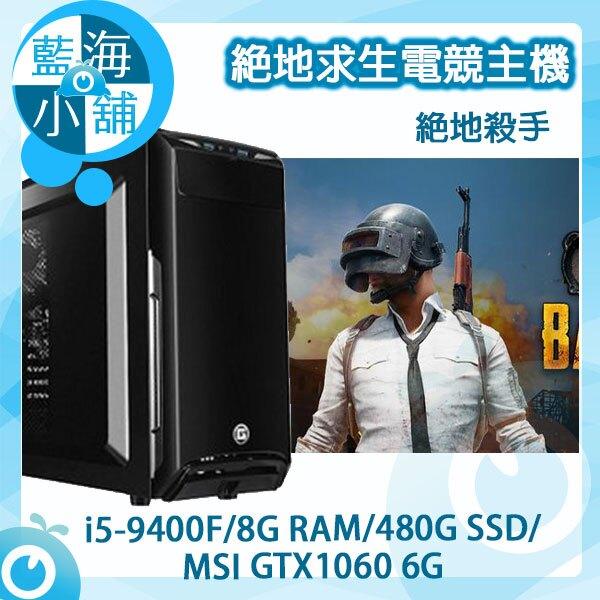 PUBG絕地求生系列電競主機 絕地殺手 套裝主機 桌上型電腦 (i5-9400F/480G SSD/GTX1060 6G)
