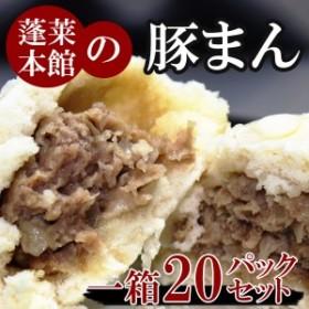 大阪名物の蓬莱(ホウライ)の豚まん お買い得な20パックセット