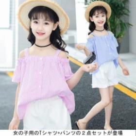 子供服2点セット半袖Tシャツオフショルダーゆったりストライプ柄ショートパンツ女児半袖ブラウスハーフパンツ夏物キッズ
