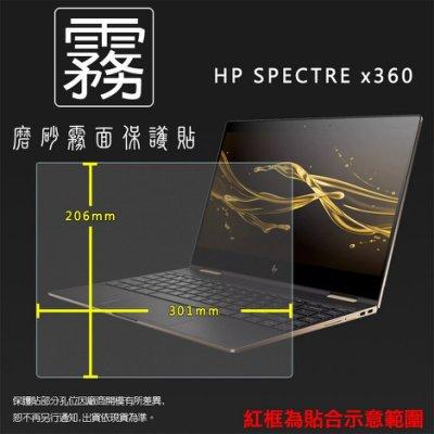 霧面螢幕保護貼 HP Spectre x360 筆記型電腦保護貼 筆電 軟性 霧貼 霧面貼 保護膜