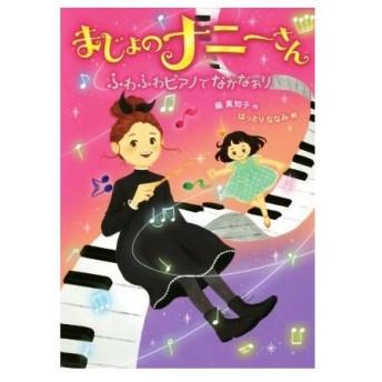 まじょのナニーさん ふわふわピアノでなかなおり/藤真知子(著者),はっとりななみ(その他)