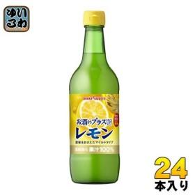 ポッカサッポロ お酒にプラス レモン 540ml 瓶 24本 (12本入×2 まとめ買い)