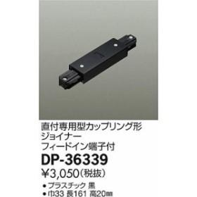大光電機 DP-36339 配線ダクトレール ジョイナー 畳数設定無し≪即日発送対応可能 在庫確認必要≫