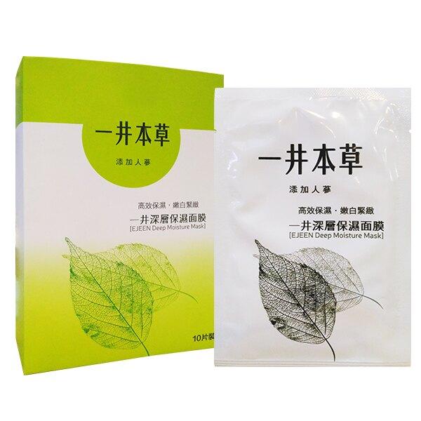 一井本草 深層保溼面膜(10片/盒)x1