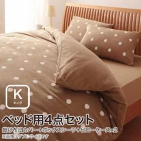 32色柄から選べる 寝具カバー スーパーマイクロフリースカバー ベッド用3点セット キングサイズ 布団カバー 布団カバー3点セット 掛布団