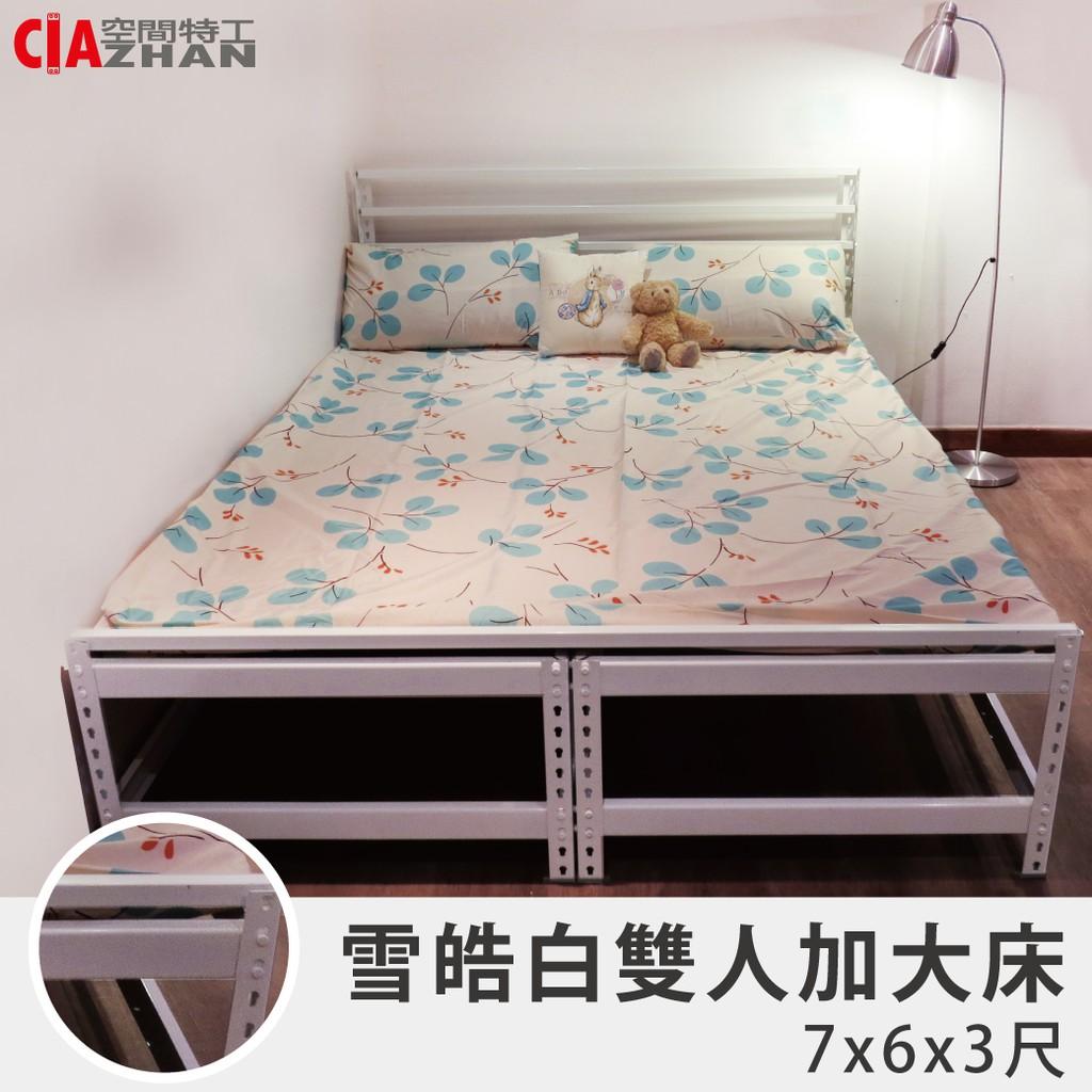 床架 雙人床 | 空間特工-雙人加大6尺 象牙白床架 床底 床板 免螺絲角鋼床 D1WF309