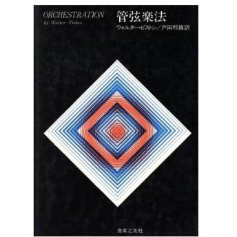 管弦楽法/ウォルター・ピストン(著者),戸田邦雄(訳者)