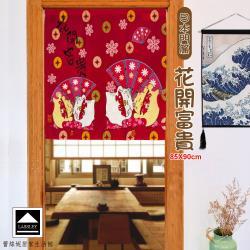 Lassley蕾絲妮-日本門簾  花開富貴85X90cm