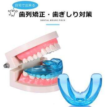 デンタルマウスピース マウスピース 噛み合わせ 歯ぎしり対策 いびき防止 予防 歯列矯正 歯並び 出っ歯 すきっ歯 矯正 安眠 快眠 安眠グッズ