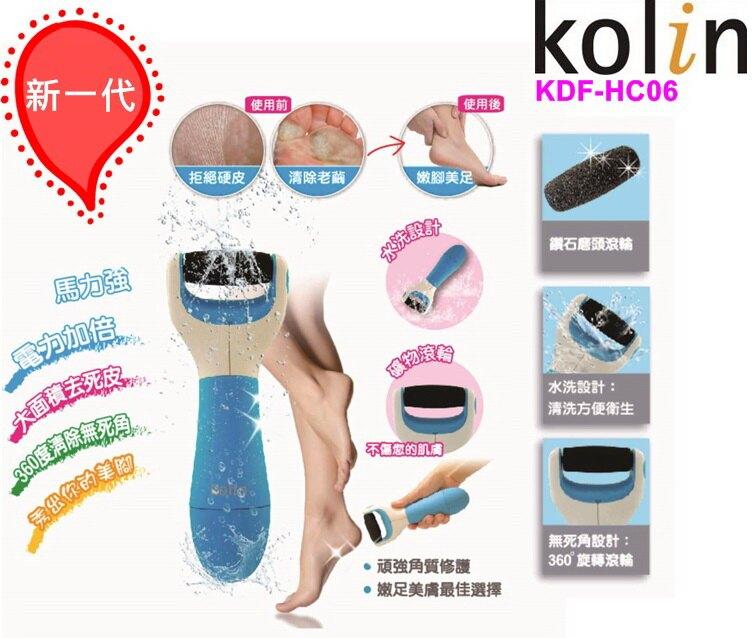 Kolin 歌林 新一代電動去硬皮機 KDF-HC06 ◤ 防水 / 去硬皮 / 去角質 / 腳皮機 ◢