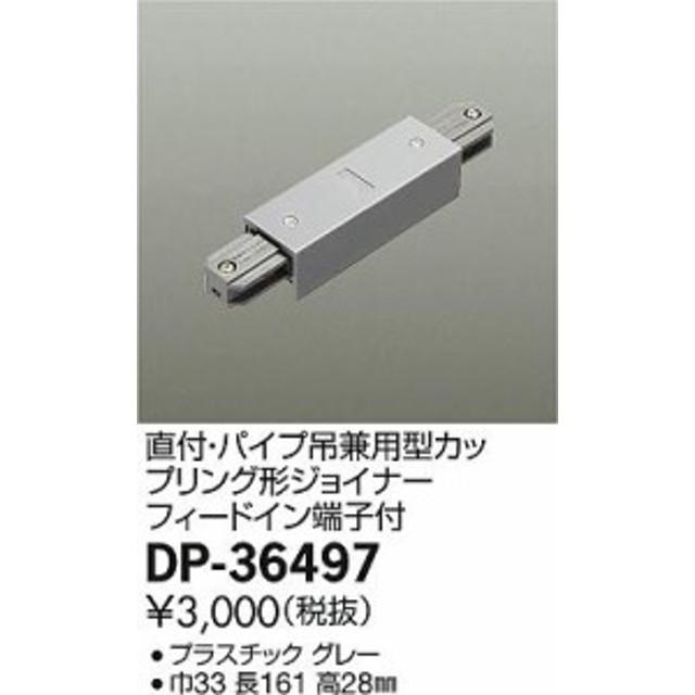 大光電機 DP-36497 配線ダクトレール ジョイナー 畳数設定無し≪即日発送対応可能 在庫確認必要≫