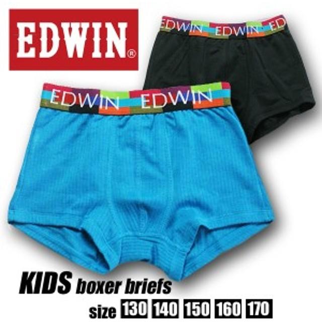 キッズ 下着 EDWIN ボクサーパンツ サーマル レッド ブラック 男の子 ブリーフ ワッフル 130cm 140cm 150cm 160cm 170cm