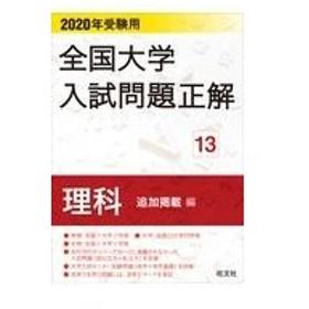 全国大学入試問題正解理科追加掲載編 2020年受験用/旺文社