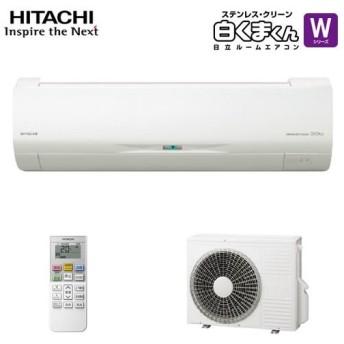 個室にもおすすめ。【凍結洗浄Standard】搭載の充実機能エアコン RAS-W40J2-W 主に14畳用 単相200V