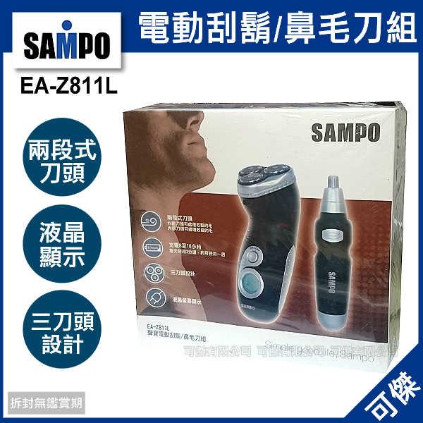 可傑 SAMPO  聲寶 EA-Z811L 電動刮鬍/鼻毛刀組 兩段式刀頭 液晶顯示 三刀頭設計 整理面容的最佳組合!