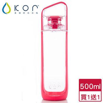 ★買一送一★KOR Delta隨身水瓶500毫升(螢光桃)