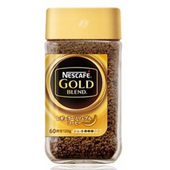 ネスレ ネスカフェ ゴールドブレンド 瓶120g