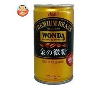 【賞味期限2020.4】アサヒ飲料 WONDA(ワンダ) 金の微糖【自動販売機用】 165g缶×30本入