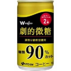 【ケース販売】伊藤園 Wコーヒー 劇的微糖 165g×60本セット お徳用