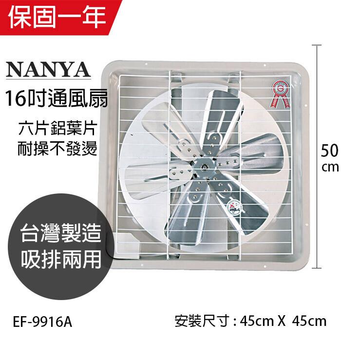 南亞牌mit 台灣製造 16吋 鋁葉吸/排兩用排風扇 ef-9916a