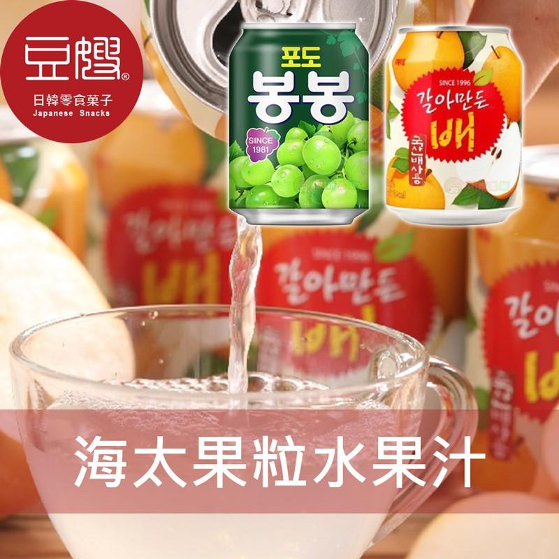 【海太】韓國飲料 Haitai海太果粒水果汁(多口味)(下單15以禮盒出貨)