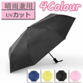 男女 折りたたみ 傘 レディース 大きい 自動折り畳み傘 撥水加工 防風 UVカット 折り畳み 傘 メンズ 自動開閉 紫外線対策 遮熱効果 雨傘