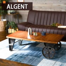 ローテーブル リビングテーブル センターテーブル 木製 北欧 アイアン ヴィンテージ 車輪 (ALGENT)アルジェント