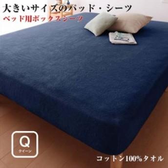 寝心地 カラー タイプが選べる 大きいサイズのパッド シーツ シリーズ コットン100%タオル ボックスシーツ クイーンサイズ
