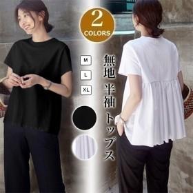 半袖ブラウス 無地 シンプル レディース Uネック 着回し プリーツ ホワイト ブラック 夏 春 夏に定番 きれいめ 韓国ファッション