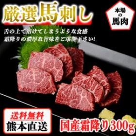 馬刺し 熊本 国産 送料無料 霜降り 約5人前 300g 馬刺 馬肉 贈り物 贈答 プレゼント 食べ物 惣菜 おつまみ ギフト