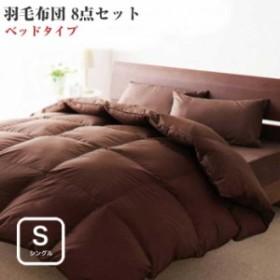 9色から選べる!羽毛布団 ダックタイプ 8点セット ベッドタイプ シングル 布団セット 掛け敷き布団セット 快眠 寝具 組布団