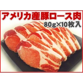 アメリカ産 豚ロース 800g (80g×10枚入) とんかつ・ステーキ用豚肉