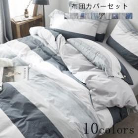 布団カバー3点セット 敷き布団 3点セット 布団カバーセット ウォッシャブル 2サイズ 大きいサイズ 10色 敷き布団カバー