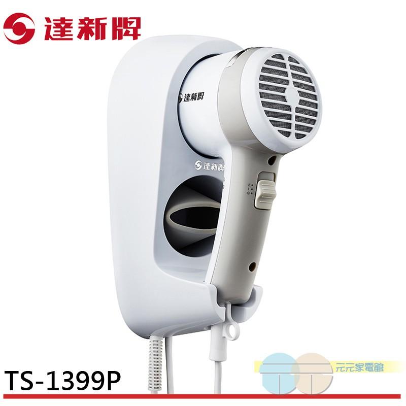 達新牌 掛壁式吹風機 TS-1399 TS-1399P