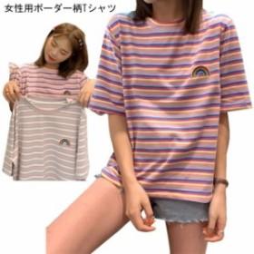 Tシャツボーダー柄虹色レディース半袖Tシャツゆったりカットソー五分丈袖丸襟カジュアル女性用夏トップス薄手お洒落