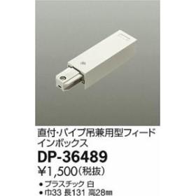 大光電機 DP-36489 配線ダクトレール フィードインボックス 畳数設定無し≪即日発送対応可能 在庫確認必要≫