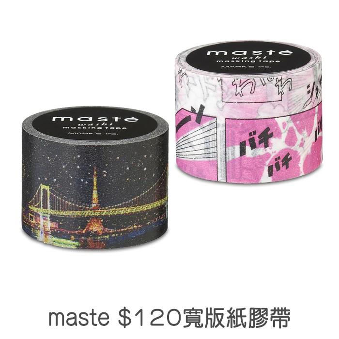 maste【120寬版系列 紙膠帶】MKT-81A MKT-91A DIY 裝飾膠帶 菲林因斯特