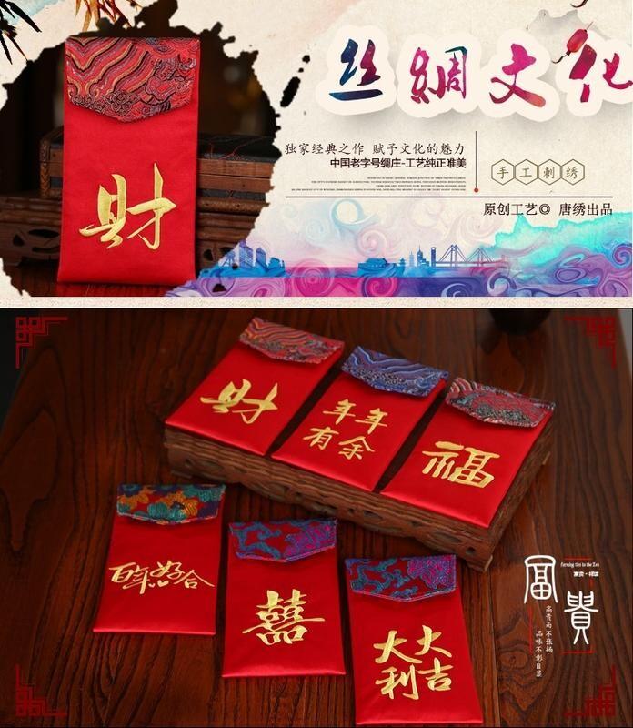 艾比讚 紅包袋tx011綢緞紅包袋 絲綢紅包袋 磁扣式 手工創意囍零錢包 新年零錢包