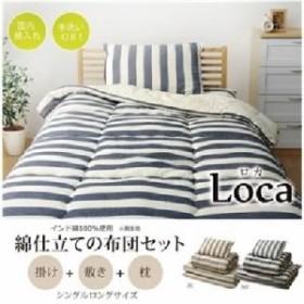 寝具3点セット 【ベージュ】 シングル 掛け布団 敷布団 枕付き 洗える ウォッシ