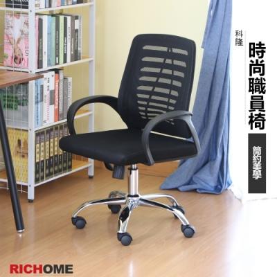 【RICHOME】科隆時尚職員椅 60×54.5×90-100CM