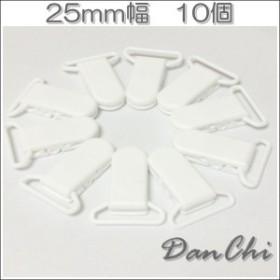 03白 10個 25mm フィッシュクリッププラスチッククリップ マルチクリップ 手芸用のパーツ 材料
