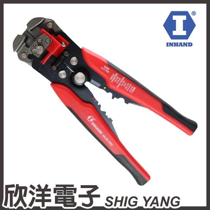 ※ 欣洋電子 ※ 硬漢工具 三用合一剝皮鉗(IA18-200) 多功能/可中間剝線/台灣製造